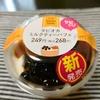 【ファミマスイーツ】タピオカミルクティーパフェを食べてみた!