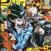 【週刊少年ジャンプ最新号】2020年 3号 感想、評価、考察