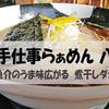 【手仕事らぁめん八】魚介のうま味広がる煮干しダシあっさりラーメン!