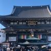 毎年恒例の成田山
