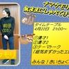 新企画!告知! 「ナマケモリの気ままにしゃべくりラジオ」!!