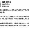 iOS 11.0.3を公開。オーディオや触覚フィードバックのバグの修正など