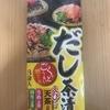 朝食!永谷園『だし茶漬け』を食べてみた!