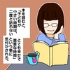 日常マンガ『子供は神様』と読書の記録