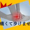 足首の捻挫はサポーターで処置できます