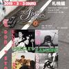 北原興行 ライブコヨーテ vol.2  【susukino810