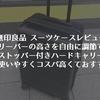 【無印良品 スーツケースレビュー】キャリーバーの高さを自由に調節できるストッパー付きハードキャリーが使いやすくコスパ高くておすすめ