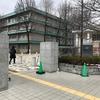 サイバーセキュリティシンポジウム道後 2019(1日目)