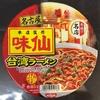 【今週のカップ麺184】 名古屋 本店監修 味仙 台湾ラーメン(日清食品)