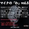 【告知】3月22日(木)にセッションイベント「マイクの『わ』vol.5」開催します