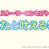 【スクスタ】スペシャルボイスPV公開!