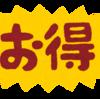 藤井俊博(2017.12)古典語動詞「う(得)」の用法と文体:漢文訓読的用法と和漢混淆文