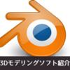3Dモデリング関係のフリーソフト紹介とモデリングおすすめ習得法