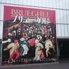 豊田市美術館 「ブリューゲル展」 名古屋市美術館 「至上の印象派展」