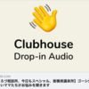 Clubhouseを始めて27日目。