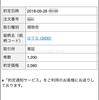 利益30万円超、わたしが株式会社はてなの株を手放した3つの理由
