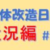 「2020年3月〜5月の体」の振り返り【肉体改造日記#27】
