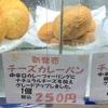 ハリマヤの「チーズカレーパン」(東京・戸越銀座)