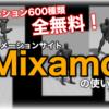 豊富なアニメーションをダウンロードできるサイト【Mixamo】の使いかた ~UE4のキャラクターへのインポート~