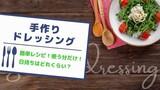 手作りドレッシングのススメ|お手軽レシピ!日持ちはどれくらい?