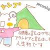 クエスト44:健康的な遊びをやってみる〜キャンプ編①〜