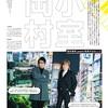GINZA4月号 岡村ちゃんの音楽対談を読んで