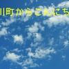 綾川町からこんにちは♪-vol.7-プラスチック製楽器編