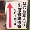 7月スタート!今週も炭火屋 串RYUをよろしくお願いします!