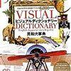 母の語彙力強化のための?「ビジュアルディクショナリー英和辞典」と英語育児への活用方法を考える