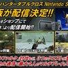 明日8月10日より『モンスターハンターダブルクロス Nintendo Switch Ver.』体験版が配信開始