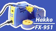 プロ用はんだこて「HAKKO FX-951」を導入してみた!これはオススメ。ハンダ付けが捗る… 電子工作界隈で有名な「白光」のハンダごて レビュー