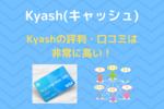 Kyashの評判・口コミは非常に高い!個人的にも一押しなカードです