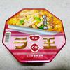 【日清ラ王】 酸辣湯麺(サンラータンメン)のカップ麺が新発売!