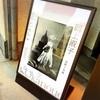 東京都庭園美術館『岡上淑子 フォトコラージュ 沈黙の奇蹟』