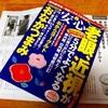 【雑誌掲載】『安心』2月号 おからヨーグルト特集