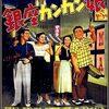 映画「銀座カンカン娘」(1949)を見る(Netflix)。音楽映画の傑作。