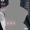 J Movie Magazine Vol.28を予約!表紙は二宮和也!