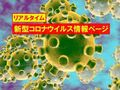【自動更新】リアルタイム新型コロナウイルス情報ページ - Realtime Coronavirus Information