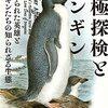 世界初のペンギン学者と、ペンギンの奔放な性行動について──『南極探検とペンギン』