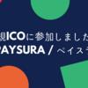 ICO:PAYSURA(ペイスラ)に参加しました!