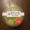 飯岡貴味メロン&杏仁豆腐 セブンイレブン 千葉限定 おーいーしーーー♪