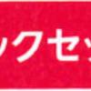 ボーネルンド社 マグフォーマー 160ピース 広島教販オリジナル限定セット #ボーネルンド #マグフォーマー #限定 #オリジナルセット