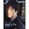 【セブンネット】「J Movie Magazine Vol.69」予約受付中!2021年4月1日発売!
