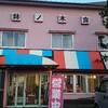 ~鉢の木食堂 金沢市梅田町~ 昭和のノスタルジックに浸るラーメンは最高の一杯でした~(^^♪平成31年2月26日