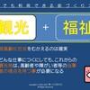 講演:静岡県立熱海高校(講演+グループワーク)