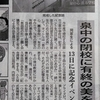 田原市立泉中学校 閉校式のお知らせ