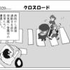 (1コマ0020話)クロスロード