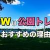 【筋トレ記録73週目】ゴールンデンウィークは公園トレがおすすめな理由【2021年4月13日〜4月18日】