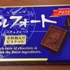 【チョコレート】ブルボンアルフォートミニチョコレート