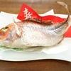 10月14日は「鯛の日」~鯛の名前の由来は?(*´▽`*)~